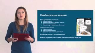 видео О профессии: Аналитик