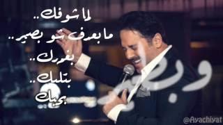 اشتقتلك رامي عياش كلمات - eshtatelak Ramy Ayach