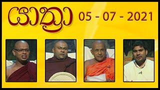 YATHRA - යාත්රා | 05 - 07 - 2021 | SIYATHA TV Thumbnail