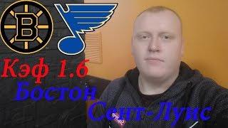 Бостон - Сент-Луис  / Плей-офф НХЛ / прогноз и ставка на хоккей
