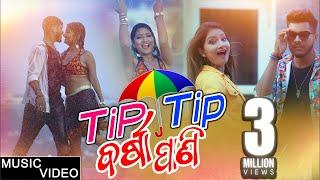 Tip Tip Barsha Pani || Odia New Music Video || DEV & Jyotismita || Mantu Chhuria & Asima Panda