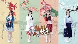 SNH48 GROUP《春夏秋冬》MV
