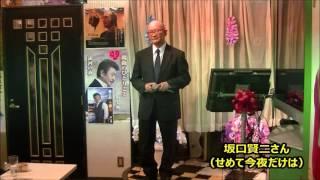 【オン・ステージ】(せめて今夜だけは)坂口賢二さん thumbnail