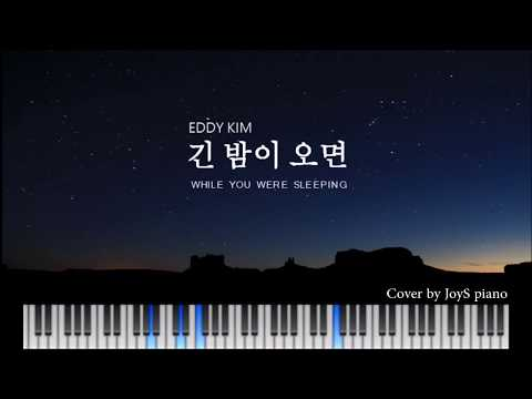 당신이잠든사이에ost 1/When Night Falls-Eddy Kim (긴밤이오면 - 에디킴) /while you were sleeping ost /  Piano Tutorial
