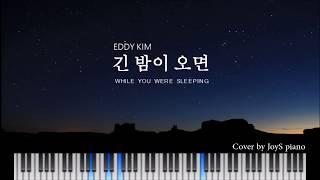 당신이잠든사이에ost 1/When Night Falls-Eddy Kim (긴밤이오면 - 에디킴) /while you were sleeping ost /  Piano Tutorial