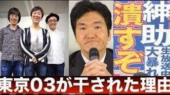 紳助 東京 03 と 島田