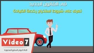 فيديو جراف.. فى قانون المرور الجديد.. تعرف على شروط استخراج رخصة القيادة