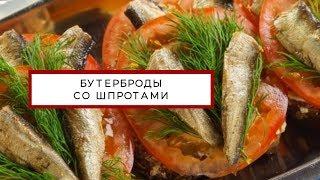 Рецепт вкусных бутербродов со шпротами «БАЛТИЙСКИЙ МОРЯК»