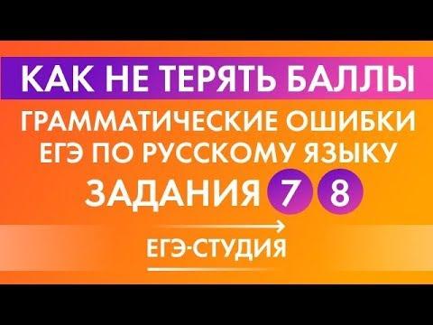 Типичные грамматические ошибки ЕГЭ русский язык Задание 7 8