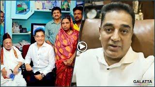 நானும் அப்பிடித்தான் நீங்களும் அப்பிடித்தான் : Kamal Haasan Selfie Video