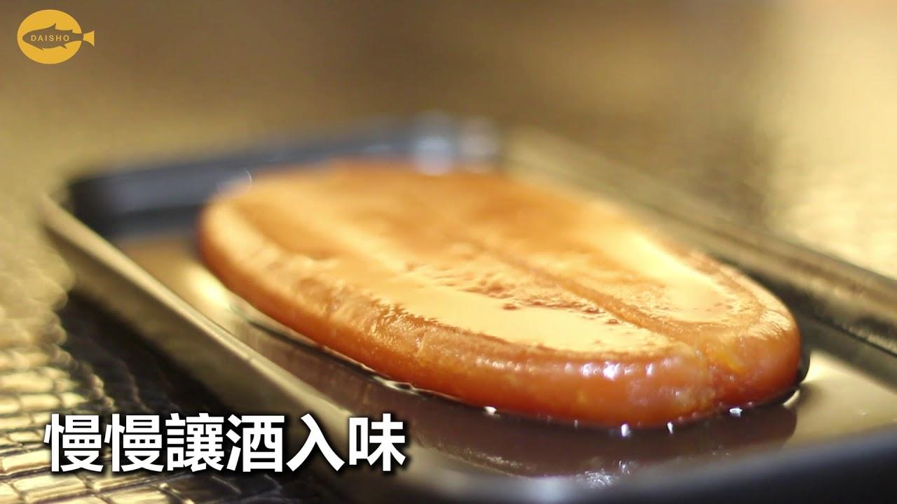 烏魚子烤箱料理 - YouTube
