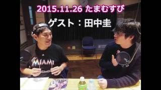 「たまむすび」ゲスト:田中圭 CMやドラマで共演した事のあるピエール瀧...