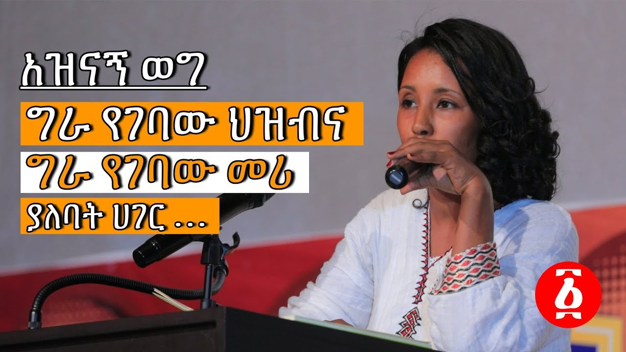 Ethiopian Government And The People