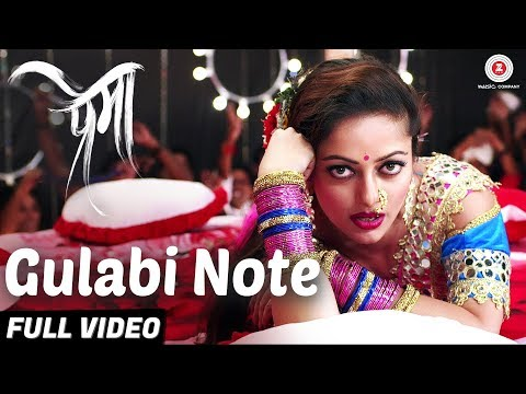 Gulabi Note - Full Video | Prema | Manasi Naik | Reshma Sonawane | Shekhar Anande