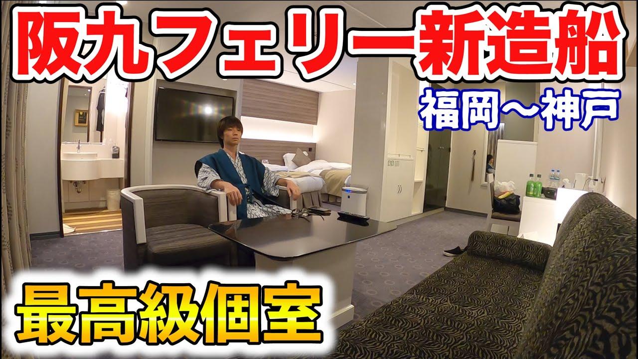 【豪華個室】阪九フェリー新造船やまと ロイヤルルーム乗船記 (新門司→神戸) || The Japan voyage  to Koube staying at the Royal Suite Room