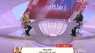 عاصم مرشد رئيس نادى كوم حمادة: تقليص عدد الأندية يخالف توجهات قانون الرياضة - زملكاوى
