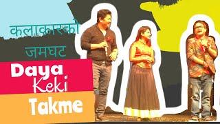 Keki Adhikari and Dayahang Rai