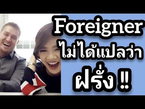 Foreigner ไม่ได้แปลว่าฝรั่งเหรอ ???