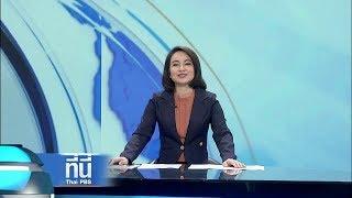 ที่นี่ Thai PBS : ประเด็นข่าว (20 มี.ค. 61)