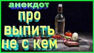 Анекдот про выпить не с кем | пошлый анекдот | ZINTARI TV