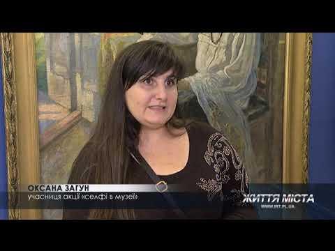 ІРТ Полтава: Міжнародний день музейного селфі відзначають 16 січня.