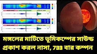 মঙ্গলের মাটিতে ভুমিকম্পের শব্দ প্রকাশ করল নাসা জানাল ৭৩৩ বার কেপেছে, Mars quake Original Audio Nasa
