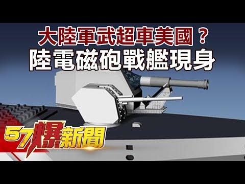 大陸軍武超車美國? 陸電磁砲戰艦現身《57爆新聞》精選篇 網路獨播版
