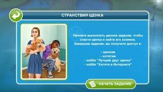 Квест Странствия щенка в The Sims FreePlay | Обновленный квест