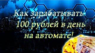 Как зарабатывать по 100 рублей в день на полном пассиве!
