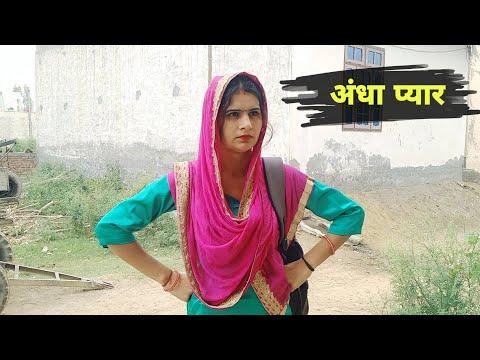 अंधा प्यार ft. Pooja Khatkar || HUM HARYANVI COMEDY 2020