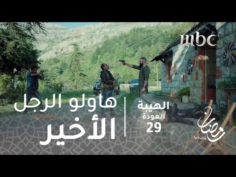 مسلسل الهيبة - الحلقة 29 - هاولو.. الرجل الأخير