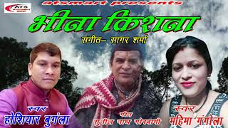 BHINA KISHNA NEW SONG !! SINGER- HOSHIYAR BUNGLA & MAHIMA GANG…