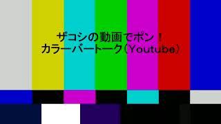 ハリウッドザコシショウのカラーバートーク(Youtube)#112