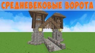Средневековые ворота в Майнкрафт как построить, урок