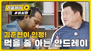[어서와 한국은 처음이지 3화] 먹선생 김준현이 ㅇㅈ! 제대로 먹을 줄 아는 안드레이!