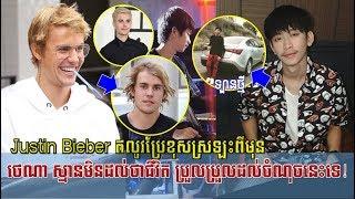 អីយ៉ាស់! Justin Bieber ឥលូវពិតជាកែប្រែច្រើនណាស់ ព្រោះតែមូលហេតុមួយ,Breaking News Today