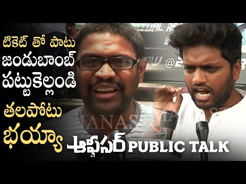 Officer Movie Public Talk | Nagarjuna Fans Fires On Ram Gopal Varma | Manastars