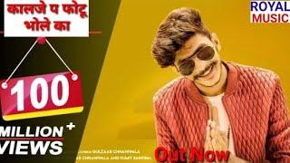    Kalje P Fotu Bhole Ka    Gulzar Chaniwala New Song 2019