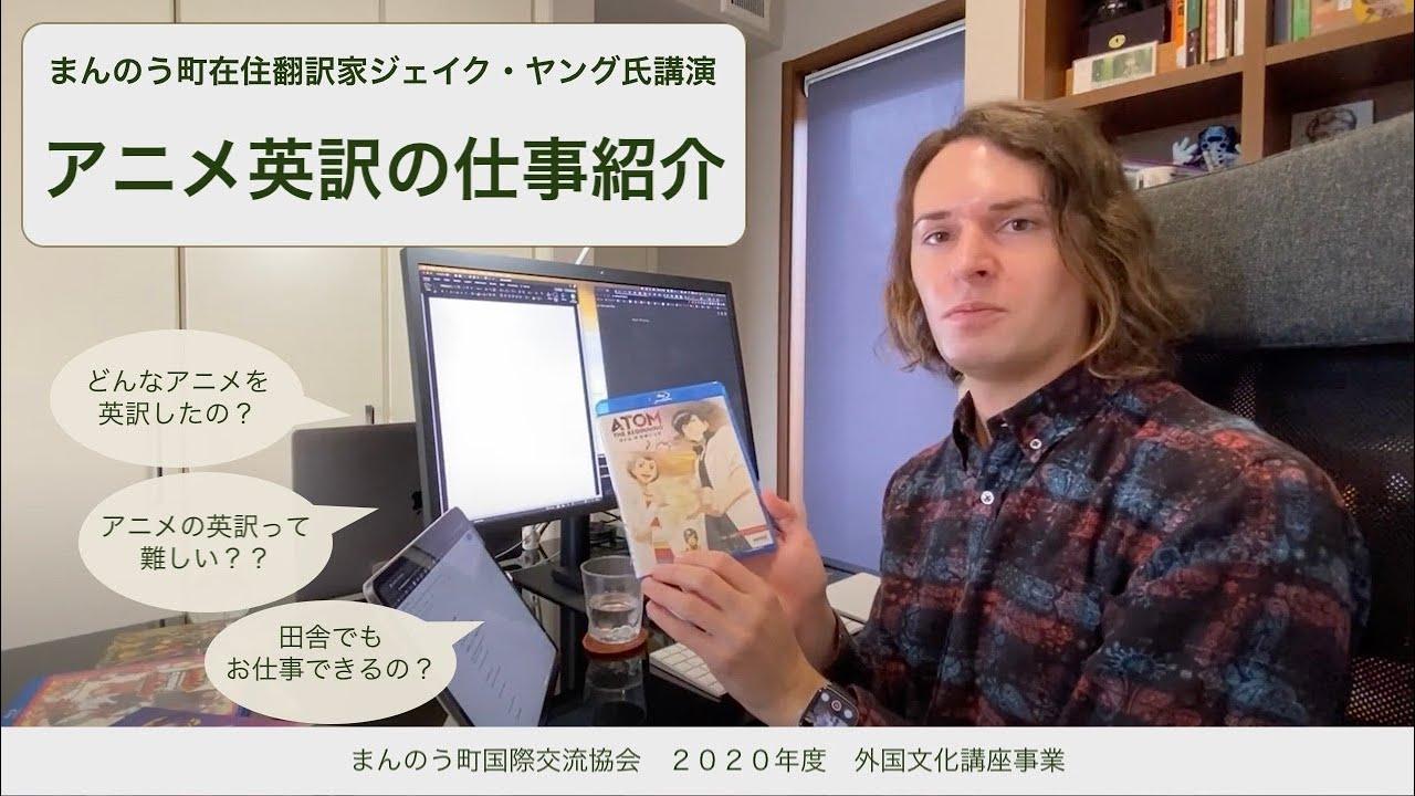 ジェイク・ヤングさんのアニメ英訳の仕事