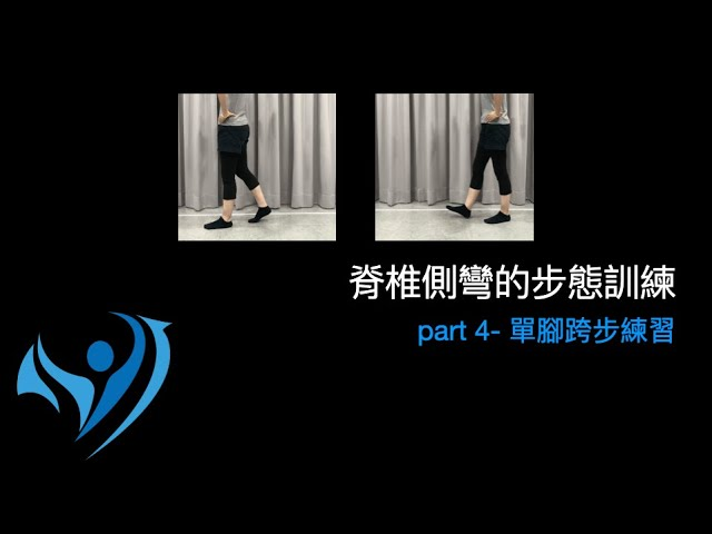 脊椎側彎行走步態訓練2-4單腳跨步練習