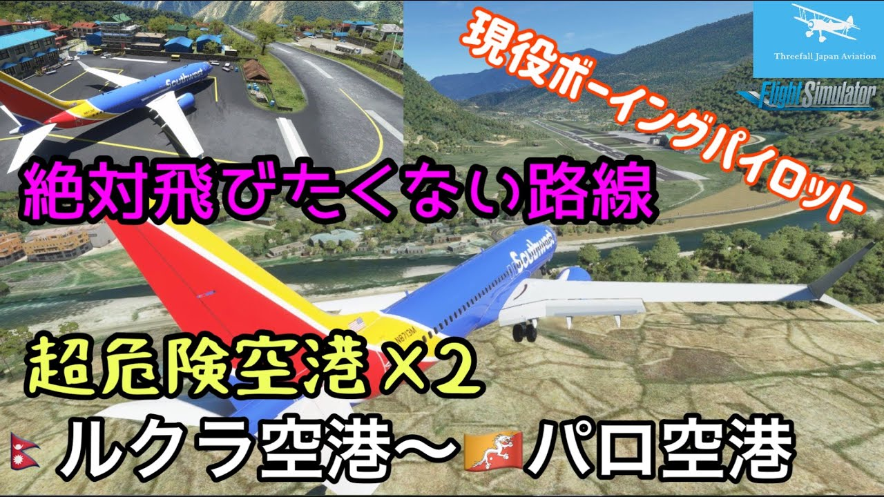 【Microsoft Flight Simulator】この路線は絶対飛びたくない!!超危険空港×2!?現役ボーイングパイロットがまあまあリアルな手順でフライトします!(MSFS2020)