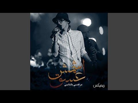 Esmesh Eshghe (Remix)