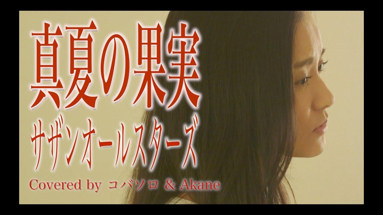 【女性が歌う】真夏の果実/サザンオールスターズ(Full Covered by コバソロ & 安果音)歌詞付き