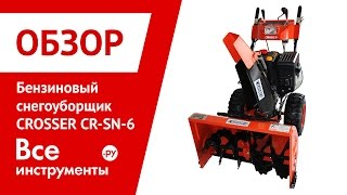 Снегоуборщик CROSSER CR-SN-6