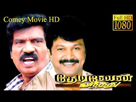 Download Thedinen Vanthathu | Prabhu,Goundamani,Mandra | Tamil Superhit Comedy Movie HD