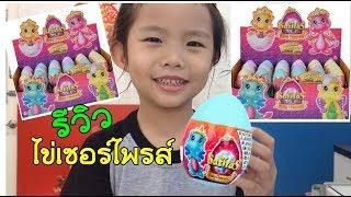 รีวิวไข่เซอร์ไพรส์ | ของเล่นเด็กที่เซเว่น | safiras baby princess