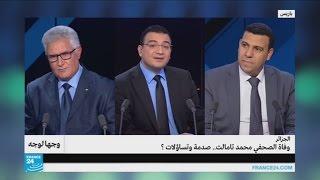 الجزائر: وفاة الصحفي محمد تامالت.. صدمة وتساؤلات؟
