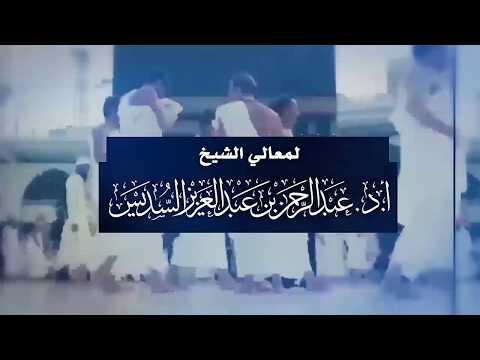 ( شعار الحج رسالة سلام ) لمعالي الشيخ أ.د. عبدالرحمن بن عبدالعزيز  السديس 2- 12- 1438هـ