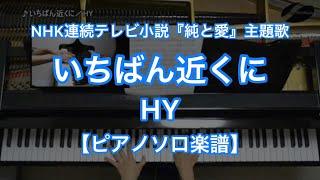 NHK連続テレビ小説『純と愛』主題歌、HY「いちばん近くに」を耳コピで原...