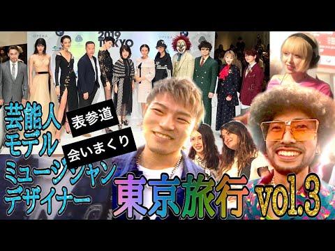 FNOJP2019芸能人だらけの表参道in東京旅行vol.3